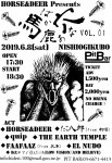 HORSE&DEER, quip, たこ八郎, EL NUDO, THE EARTH TEMPLE, FAAFAAZ
