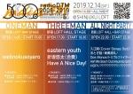 eastern youth, 折坂悠太 (Yuta Orisaka), Have A Nice Day!