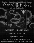 CATAPLEXY (from 大阪), MIASMA DEATH, SANCTUM (from 北海道), 老人の仕事, EVIL, ABIGAIL