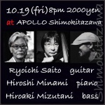 南博 (piano), 斉藤社長良一 (gut guitar), 水谷浩章 (contrabass)