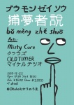 Misty Cure, OLDTIMER, クララズ, マイケルテツオ