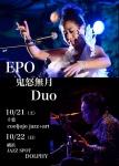EPO, Natsuki Kido