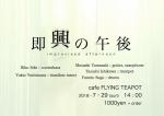 即興の午後 Improvised Afternoon: Masaaki Yamazaki, Yasushi Ishikawa, Yukio Yoshimura, Riku Seki, more