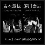 吉本章紘 (Ss, Cl), 須川崇志 (B, Cello)