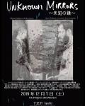 Miyama McQueen-Tokita (箏) & Ryan Williams (リコーダー)