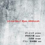 Aki Yoshimoto (sax), Park Yeongse (pf), Daisuke Ijichi (b), Makoto Rikitake (ds)