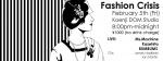 FASHION CRISIS: Ms.Machine, Kazehito, BUMBUMS, DJ James Hadfield, Ian Martin