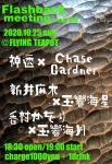 神透 + Chase Gardner, 新井麻木 + 玉響海星, 香村かをり + 玉響海月