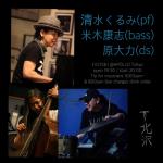 清水くるみ (pf), 米木康志 (bass), 原大力 (ds)
