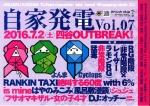 RG Kaidan (Razor ramon RG & Hijokaidan), Hijokaidan, Moudoku (Satugai-enka-Vinyl), RANKIN TAXI, more