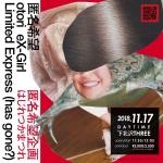匿名希望, otori, ex-Girl, Limited Express (has gone)