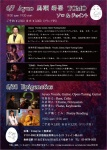 Ayuo, Masaki Batoh, TOMO (hurdy gurdy)