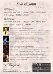 Ayuo, Yuichi Ushioda, TOMO (hurdy gurdy)