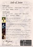 Ayuo, Masaki Batoh (The silence, Ghost), TOMO (hurdy gurdy)