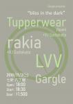 Tupperwear (ESP) + VJ Sadakata, Gargle, rakia + VJ Sadakata, LVV