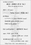 archeus (Keiko Higuchi: vocal, Shizuo Uchida: bass, TOMO: hurdy gurdy), Cal Lyall (g) + Yasumune Morishige (b)