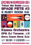 Tokyo Gig Guide presents SPACE FÊTE #3: Kiyasu Orchestra, OPQ, DJ Topgear, Barry Zogon Band, 人魂