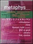 エレファントノイズカシマシ, hitodama, akey, ryotaro aoki (looprider), phil so good, j.brad.z, lust, caution