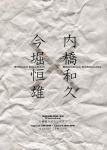 kazuhisa uchihashi × tsuneo imahori Free Improvisation DUO