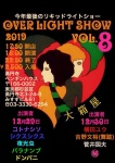 OVER LIGHT SHOW Vol. 8: Don't Panic! (ドンパニ = Rariha + Katayma + Sima)