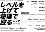 Tetuzi Akiyama, Satoko Inoue, Akihiro Kubota, suzueri