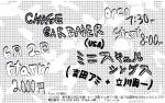 Chase Gardner (USA), ミニスキュル・シングス (吉田アミ + 立川貴一)