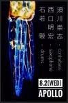 西口明宏 (sax), 須川崇志 (bass), 石若駿 (ds)
