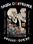 Oxgen Destroyer (竹内直 x 本田珠也)