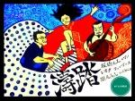 レオナ (tap), 板橋文夫 (piano), 瀬尾高志 (contrabass)