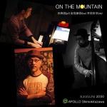 On The Mountain (芳垣安洋 (ds), 岩見継吾 (bass), 吉森信 (pf))
