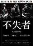 Fushitsusha