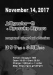 上地gacha一也 + Ryosuke Kiyasu,  megumi qingshui shimizu, はりや (g) & 小川新 (dr)
