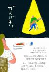 Okochi Daisuke + Akabane Atsumi, keren (Sakai Kisho + Itamura Hitomi), Kamei Momo