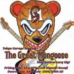 The Great Mongoose, Jackie & The Cedrics, The Fadeaways, more