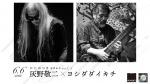 Keiji Haino + Yoshida Daikiti