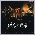 Higan No Shigan (Hiroshi Yoshino, Natsuki Kido, Keisuke Ota, Masaki Yoshimi)