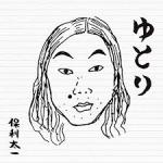 sanji no oyatsu, getabako ni love letter, moe nishime, taichi hori