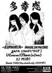 多幸感〜HOUSE IN THE CAFE: gara, UComeon!, DJ MORO, Dancenissy
