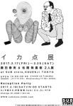 イカ点展オープニングパーティー (Art Exhibition & music): DJ 中島キオ, 村田食堂, Sami Elu, DJ MTM