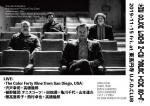 THE COLOR FORTY NINE (USA), Koji Shishido + Ikuro Takahashi, Takashi Ueno + Mitsuru Tabata + Tatsuhisa Yamamoto, more