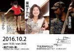 tsubura yoshida (tap dance), sumire kuribayashi (pf), hideaki kanazawa (bass)