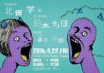 北田学 (Manabu Kitada) + 鈴木ちほ (Chiho Suzuki)