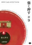 HUH, T.Mikawa, Fuguli, kito-mizukumi rouber, Oqysy