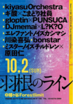 Kiyasu Orchestra, ギ酸×こまどり社員, gloptin×PUNSUCA, DJmemai×L?K?O, エレファントノイズカシマシ, 川染喜弘, bonstar,  more