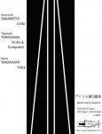 Hiromichi Sakamoto (cello), Tadahiko Yokogawa (violin & computer), Marie Takahashi (viola)