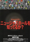 New Jazz Hall 50th: Yoshigaki, Fuwa, Harada, Otomo, Midorikawa, Hachiya, Honda, Hayashi, Uchihashi, Koketsu, Imai, Satoh