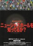 New Jazz Hall 50th: Masayo Koketu, Kazuo Imai, Masahiko Satoh, Composers Orchestra (Masahiko Satoh)