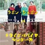 La pon Shu pon & Kiwi, Papaya, Mangos & DJ 李Perrie