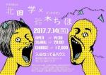 Manabu Kitada × Chiho Suzuki DUO