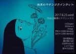 Matango Quintet (Natsuki Tamura, Satoko Fujii, Manabu Kitada, Reona, Chiho Suzuki)
